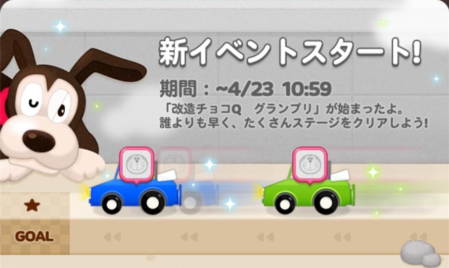 イベント チョコQグランプリ