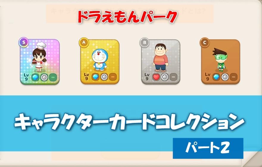 キャラクターカードコレクション2