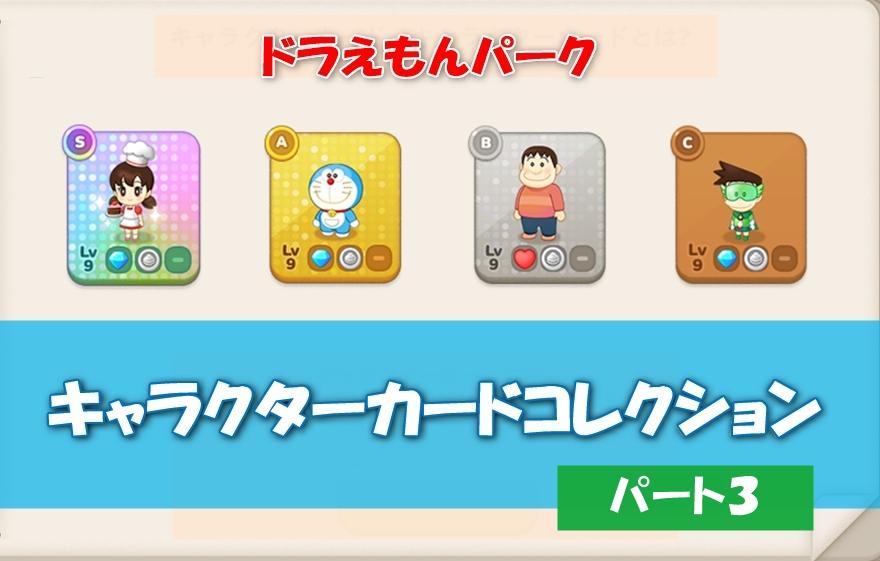キャラクターカードコレクション3