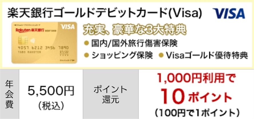VISAゴールドデビットカード